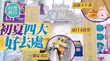 周末好去處|初夏四大好去處 夏日文化祭睇本地創作玩具 期間限定花店整韓式花束 | 蘋果日報