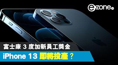 Apple iPhone 13 即將投產?富士康 3 度加新員工獎金 - ezone.hk - 科技焦點 - iPhone