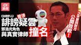 法網伊人 鄧浩光角色疑影射真實律師被追究 TVB公開道歉兼補救