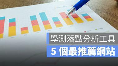 學測落點分析|5個最推薦使用落點分析網站(110年版)
