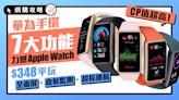 華為新出$348智能手環 平玩全面屏+血氧監測 7大功能比小米優勝