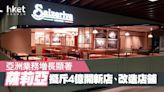 【疫市營商】薩莉亞料2022財年純利增至5倍 上海、廣州業務佔亞洲一半利潤 - 香港經濟日報 - 即時新聞頻道 - 商業