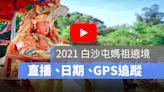 2021白沙屯媽祖遶境GPS路線直播:日期、遶境 Live 直播線上看