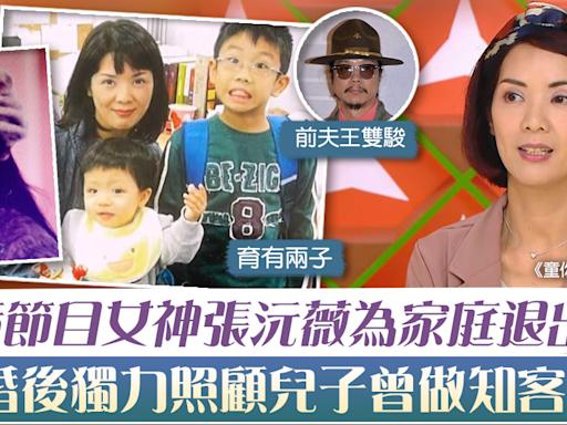 【童你一起長大了】張沅薇當年為家庭退出娛圈 離婚後獨力照顧兩個兒子 - 香港經濟日報 - TOPick - 娛樂