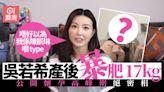 吳若希公開懷孕高峰期絕密照 堅持囡囡要遮樣免受網民攻擊
