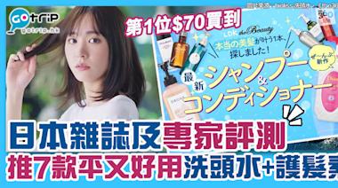 洗頭水推介|日本雜誌及專家評測 推7款平又好用洗頭水+護髮素!第1位$70買到! | 日本 | GOtrip.hk