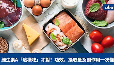 維生素A「這樣吃」才對!功效、攝取量及副作用一次懂 | 蕃新聞