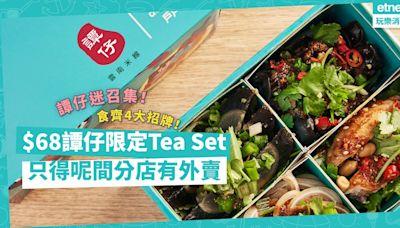 譚仔期間限定Tea Set!一次過食齊口水雞翼、麻辣豬耳等4款招牌小食!只有一間分店外賣先食到 | Foodie What's On