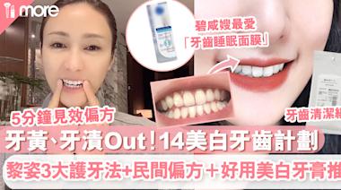 牙齒美白方法! 黎姿3大護牙法+網紅勁推去牙漬用品 ( 牙膏、牙貼)+牙黃注意事項 SundayMore