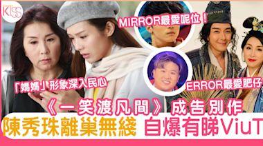 陳秀珠離巢|《一笑渡凡間》成告別作 有追看《全民造星》最愛MIRROR這成員 | 娛樂 | Sundaykiss 香港親子育兒資訊共享平台