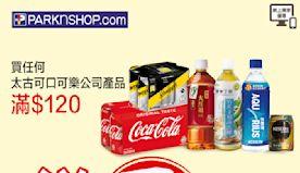 【百佳】網店買太古可口可樂產品滿$120 送4罐裝加系可口可樂(...