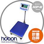 【hobon 電子秤】 AGP-W  有RS-232 高精度電子台秤  台面【40x50cm 】