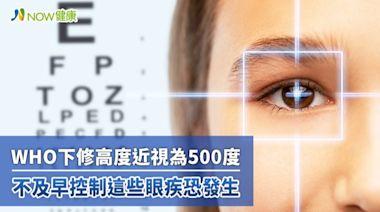 WHO下修高度近視為500度 不及早控制這些眼疾恐發生
