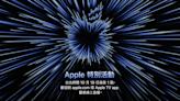 直播/蘋果發表會19日凌晨登場!AirPods 3傳聞亮點一次看 新MacBook Pro有瀏海?
