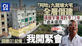 阿叻陳百祥大宅全層僭建 屋宇署發出清拆令13年未遵守