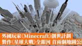 外國玩家《Minecraft》創世計劃 製作《星球大戰》全銀河 首兩個地圖公開 - 香港手機遊戲網 GameApps.hk