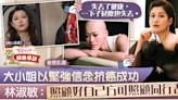 【開心速遞】孝順女龍力蓮被逼嫁游老 林淑敏親自分析大小姐心態 - 香港經濟日報 - TOPick - 娛樂
