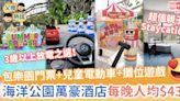 【暑假好去處】樂園門票+電動車+攤位遊戲 海洋公園萬豪酒店推住宿玩樂套餐 | MamiDaily 親子日常