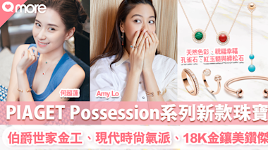 Piaget Possession系列新款珠寶 推介10款玫瑰金美鑽戒指、耳環及頸鏈 | SundayMore