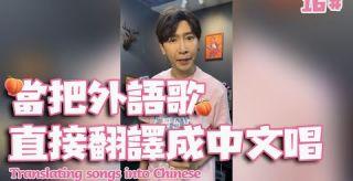 【翻唱】中文版Justin Bieber的Peaches你听过嗎?為什麼外語歌不能直接翻譯成中文唱(16)……
