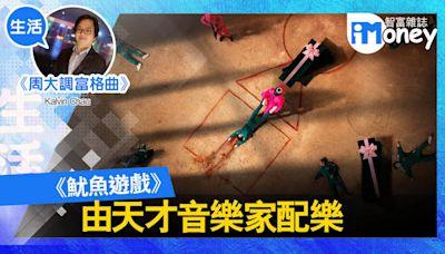 【周大調富格曲@iM網欄】《魷魚遊戲》由天才音樂家配樂 - 香港經濟日報 - 即時新聞頻道 - iMoney智富 - 名人薈萃