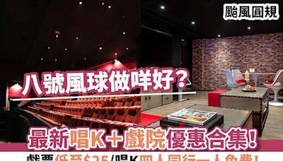 颱風圓規丨八號風球做咩好?最新唱K+戲院優惠合集!戲票低至$25/唱K四人同行一人免費!