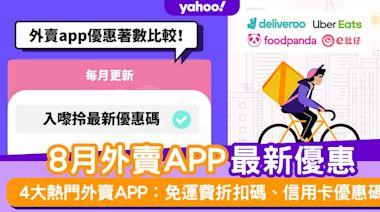 8月外賣app優惠比較!foodpanda優惠碼/Deliveroo promo code/UberEats折扣碼