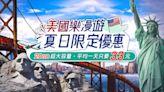 美國漫遊首選中華電信 推夏日限定優惠1天33元起