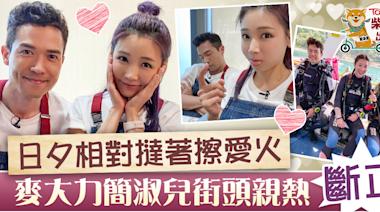 【擦出愛火花】麥大力簡淑兒街頭拍拖斷正 傳合作撻著跟TVB女神秘戀兩個月 - 香港經濟日報 - TOPick - 娛樂