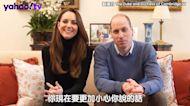威廉王子竟然變成YouTuber! 跟凱特王妃私下生活曝光