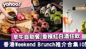 香港Weekend Brunch推介合集10間!早午自助餐/香檳...