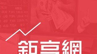 耀登:本公司董事會決議召開一一○年股東常會公告(新增議案及變更紀念品名稱) | Anue鉅亨 - 興櫃公告