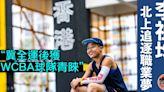 【女籃】李祉均Until 18紀錄片面世 分享籃球路上里程碑