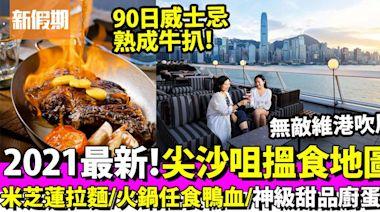 尖沙咀美食推介Top 11:人生必試甜品小食菠蘿包+東京1星米芝蓮必食拉麵店+90日威士忌熟成牛扒|區區搵食 | 飲食 | 新假期