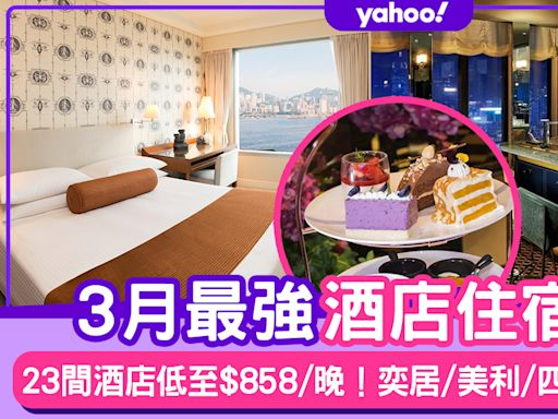 酒店優惠2021|3月香港Staycation酒店住宿最新優惠合集(持續更新)