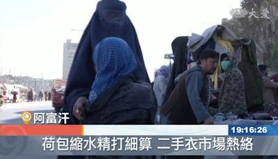 阿富汗經濟困境有解? 二手衣挽頹勢