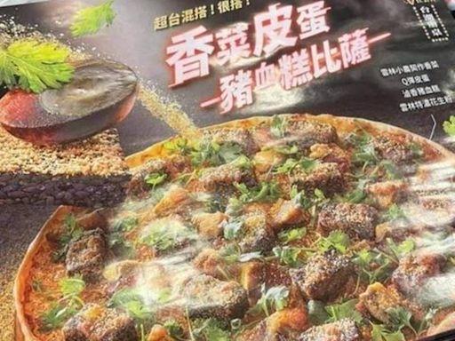 擺明挑釁義大利?必勝客推「香菜皮蛋豬血糕披薩」 開賣時間曝光