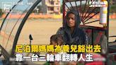影/尼泊爾媽媽為養兒豁出去 靠一台三輪車翻轉人生