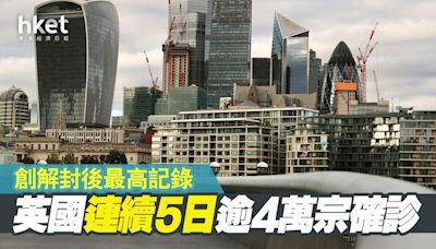 【英國疫情】連續5日逾4萬宗確診 創解封後最高記錄 - 香港經濟日報 - 即時新聞頻道 - 國際形勢 - 環球社會熱點