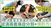關節炎可誘發嚴重併發症 醫生教你分辨退化性及類風濕性的徵狀及治療方法 | 健康 | Sundaykiss 香港親子育兒資訊共享平台