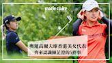 【東京奧運】高爾夫球場上的香港美女 齊來認識陳芷澄的5件事