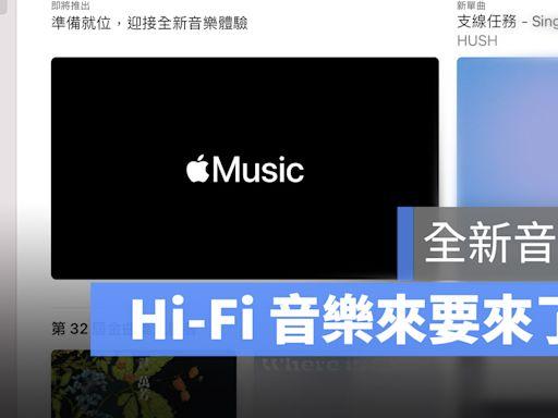 Apple Music 無損 Hi-Fi 音樂要來了?甚至加入空間音訊? - 蘋果仁 - iPhone/iOS/好物推薦科技媒體