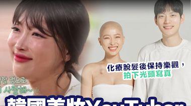 【祝願安息】化療後拍光頭寫真 韓國YouTuber抗淋巴癌3年終年30歲