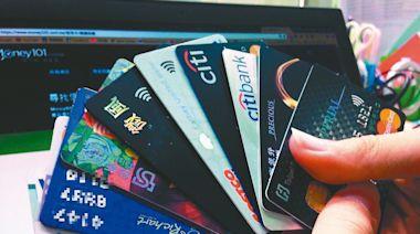 數位理財通/看準降級商機 信用卡優惠大噴發