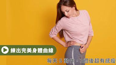 居家運動 / 打擊腰間肉超有感!每天 5 動作維持迷人曲線 | 健康 | NOWnews今日新聞