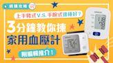 高血壓|家用血壓計怎麼選?注意5大要點 測量更準確!附好用推薦