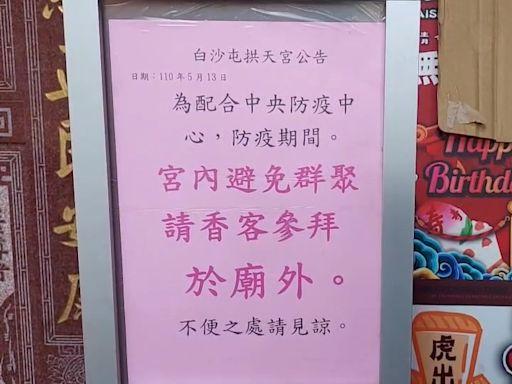 茶藝館群聚案確診者曾參香白沙屯拱天宮即起禁香客參拜