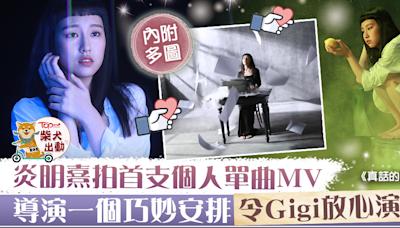 【聲夢傳奇】炎明熹拍首支個人單曲MV Gigi《真話的清高》盡騷唱功【多圖】 - 香港經濟日報 - TOPick - 娛樂