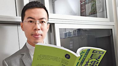 《買樓防中伏》作者劉偉健:買樓申按揭 小心借唔足 - 20210617 - 經濟