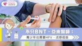 不只BNT,亞東醫師:青少年也需要HPV、流感疫苗